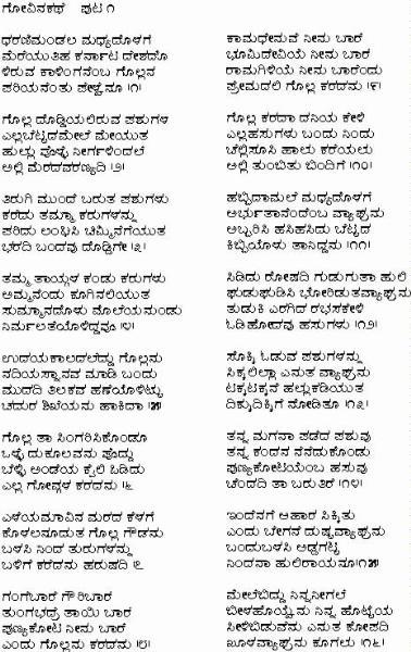 Dharani Mandala Madhyadolage Movie   Gelathi O Gelathi ...