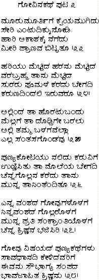 Govina Haadu - Kannada news   Online Kannada News
