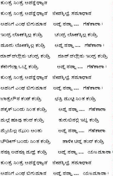 Dharani Mandala Madhyadolage - revolvy.com