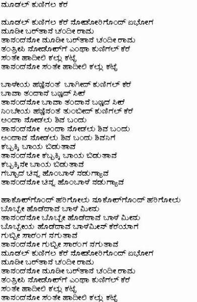Dharani Mandala Madhyadolage - Wikipedia
