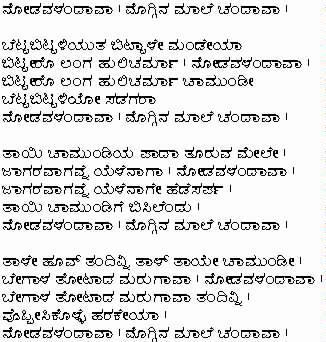 Janapada Sahitya Essay In Kannada